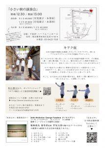 キヲク座ライブ1023−2